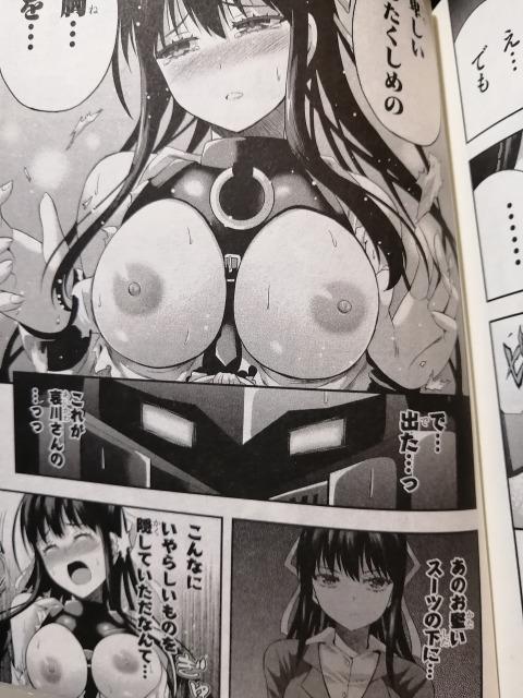 エクスタス・オンライン 1巻