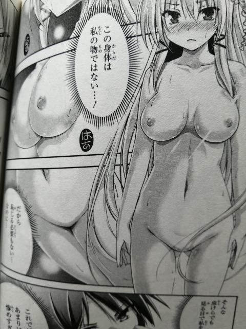 いづれ神話の放課後戦争(ラグナロク) 1巻