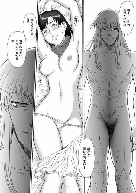 夢幻戦士ヴァリス 2巻