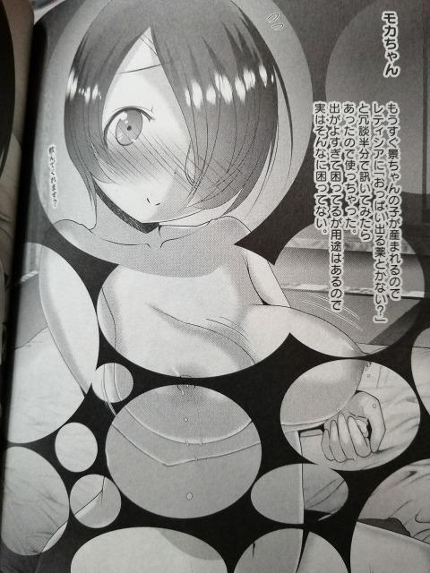 魔法少女プリティベル 28巻