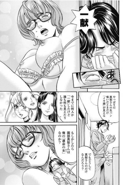 アニーズ・ぱんつぁー 1巻